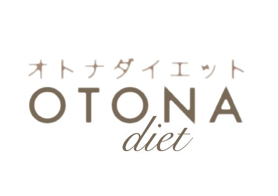オトナダイエット
