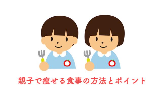 子供ダイエット